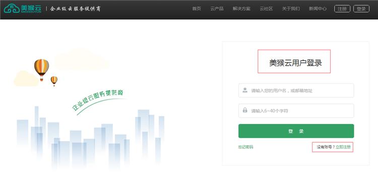 美猴云用户登录页面