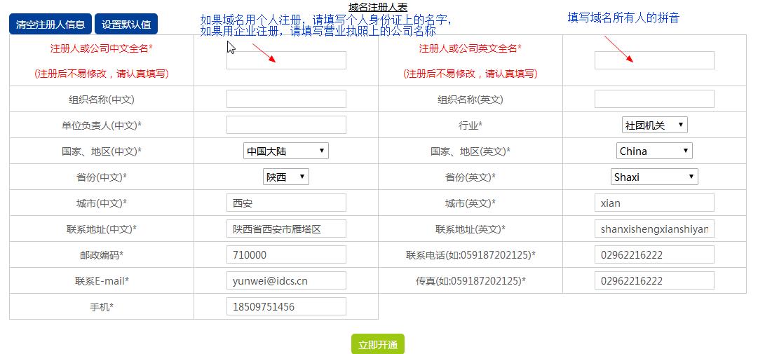 域名注册1.png